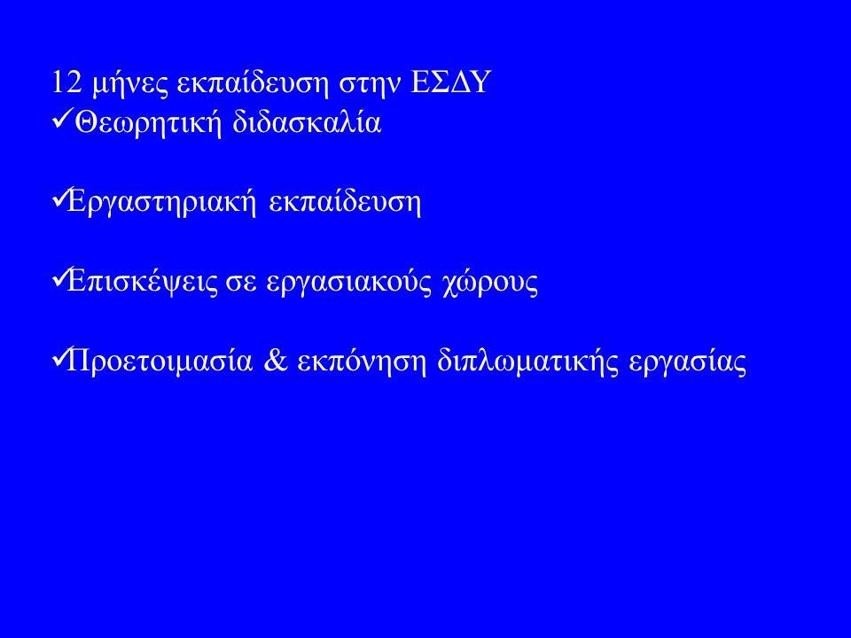 12 μήνες εκπαίδευση στην ΕΣΔΥ Θεωρητική διδασκαλία Εργαστηριακή εκπαίδευση Επισκέψεις σε εργασιακούς χώρους Προετοιμασία & εκπόνηση διπλωματικής εργασ