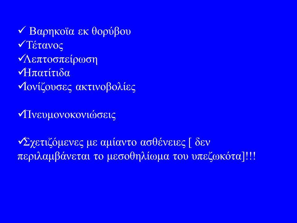 Βαρηκοϊα εκ θορύβου Τέτανος Λεπτοσπείρωση Ηπατίτιδα Ιονίζουσες ακτινοβολίες Πνευμονοκονιώσεις Σχετιζόμενες με αμίαντο ασθένειες [ δεν περιλαμβάνεται το μεσοθηλίωμα του υπεζωκότα]!!!
