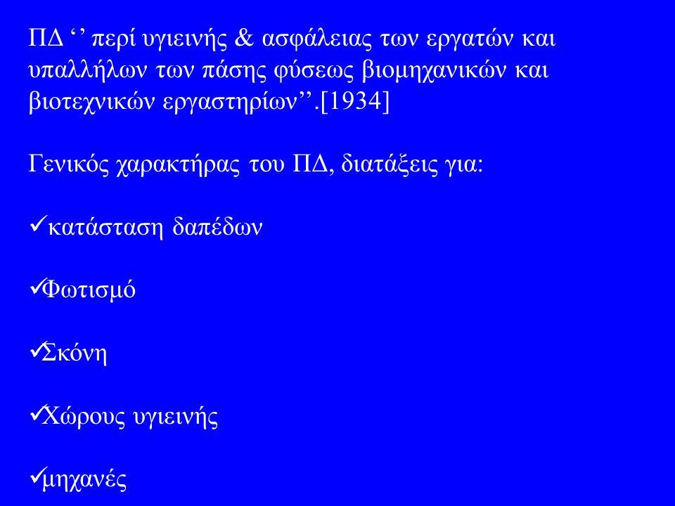 ΠΔ '' περί υγιεινής & ασφάλειας των εργατών και υπαλλήλων των πάσης φύσεως βιομηχανικών και βιοτεχνικών εργαστηρίων''.[1934] Γενικός χαρακτήρας του ΠΔ, διατάξεις για: κατάσταση δαπέδων Φωτισμό Σκόνη Χώρους υγιεινής μηχανές