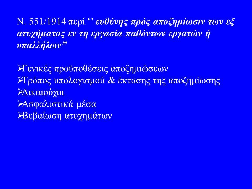 Ν. 551/1914 περί '' ευθύνης πρός αποζημίωσιν των εξ ατυχήματος εν τη εργασία παθόντων εργατών ή υπαλλήλων''  Γενικές προϋποθέσεις αποζημιώσεων  Τρόπ
