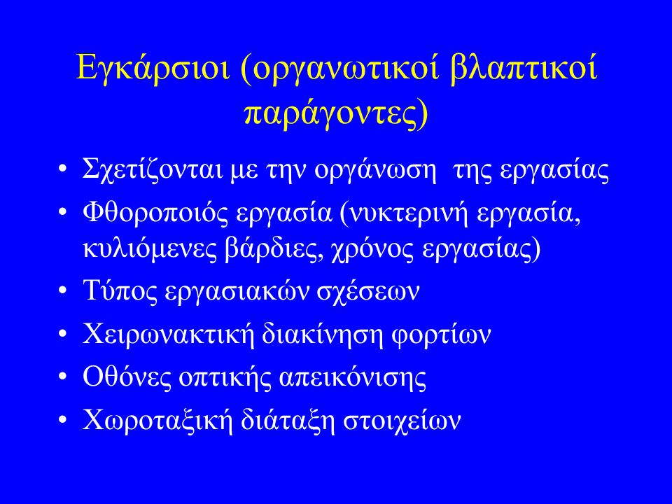 Εγκάρσιοι (οργανωτικοί βλαπτικοί παράγοντες) Σχετίζονται με την οργάνωση της εργασίας Φθοροποιός εργασία (νυκτερινή εργασία, κυλιόμενες βάρδιες, χρόνο
