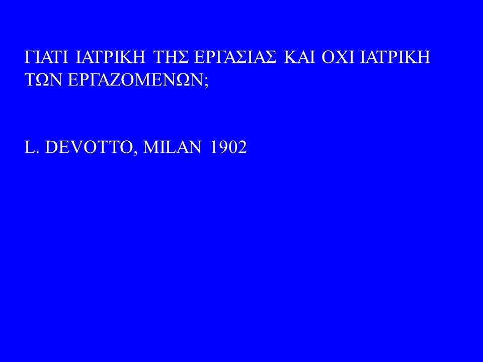 ΓΙΑΤΙ ΙΑΤΡΙΚΗ ΤΗΣ ΕΡΓΑΣΙΑΣ ΚΑΙ ΟΧΙ ΙΑΤΡΙΚΗ ΤΩΝ ΕΡΓΑΖΟΜΕΝΩΝ; L. DEVOTTO, MILAN 1902