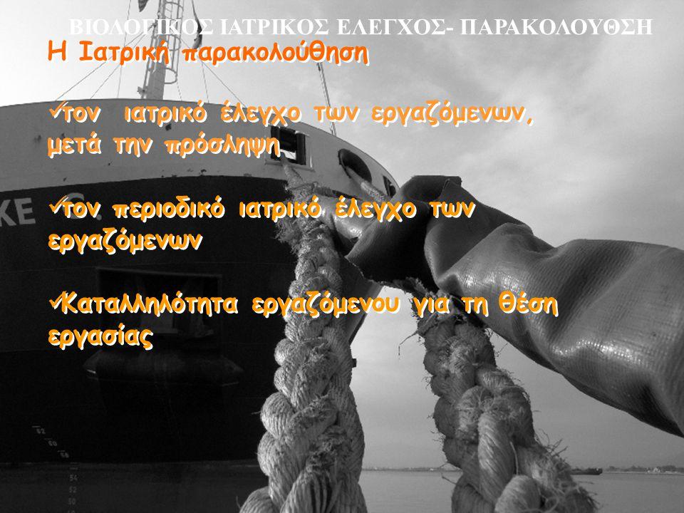 Η ελληνική νομοθεσία καλύπτει το ιατρικό απόρρητο με το άρθρο 371 του Ποινικού Κώδικα Η ελληνική νομοθεσία καλύπτει το ιατρικό απόρρητο με το άρθρο 371 του Ποινικού Κώδικα κληρικοί, δικηγόροι, συμβολαιογράφοι, ιατροί, μαίες, νοσηλευτές, φαρμακοποιοί και άλλοι στους οποίους περιέρχονται συνήθως λόγω του επαγγέλματός τους ή της ιδιότητάς τους ιδιωτικά απόρρητα, όπως και οι βοηθοί τους, τιμωρούνται με χρηματική ποινή ή με φυλάκιση μέχρι ενός έτους αν φανερώσουν ιδιωτικές πληροφορίες κληρικοί, δικηγόροι, συμβολαιογράφοι, ιατροί, μαίες, νοσηλευτές, φαρμακοποιοί και άλλοι στους οποίους περιέρχονται συνήθως λόγω του επαγγέλματός τους ή της ιδιότητάς τους ιδιωτικά απόρρητα, όπως και οι βοηθοί τους, τιμωρούνται με χρηματική ποινή ή με φυλάκιση μέχρι ενός έτους αν φανερώσουν ιδιωτικές πληροφορίες