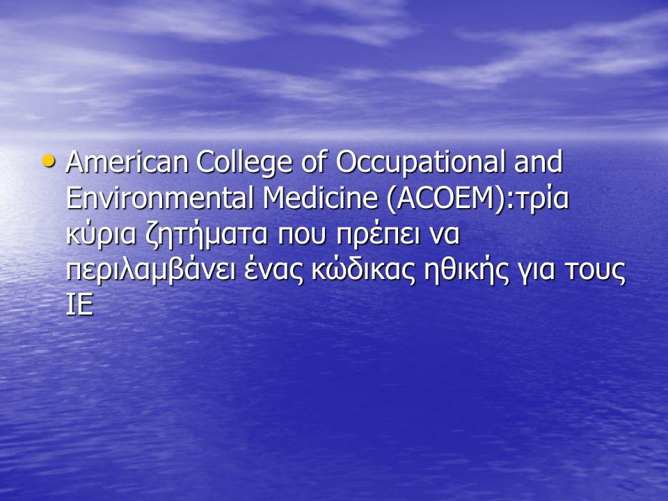 American College of Occupational and Environmental Medicine (ACOEM):τρία κύρια ζητήματα που πρέπει να περιλαμβάνει ένας κώδικας ηθικής για τους ΙΕ Ame