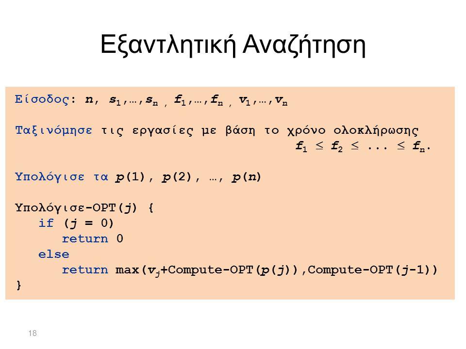 18 Είσοδος: n, s 1,…,s n, f 1,…,f n, v 1,…,v n Ταξινόμησε τις εργασίες με βάση το χρόνο ολοκλήρωσης f 1  f 2 ...