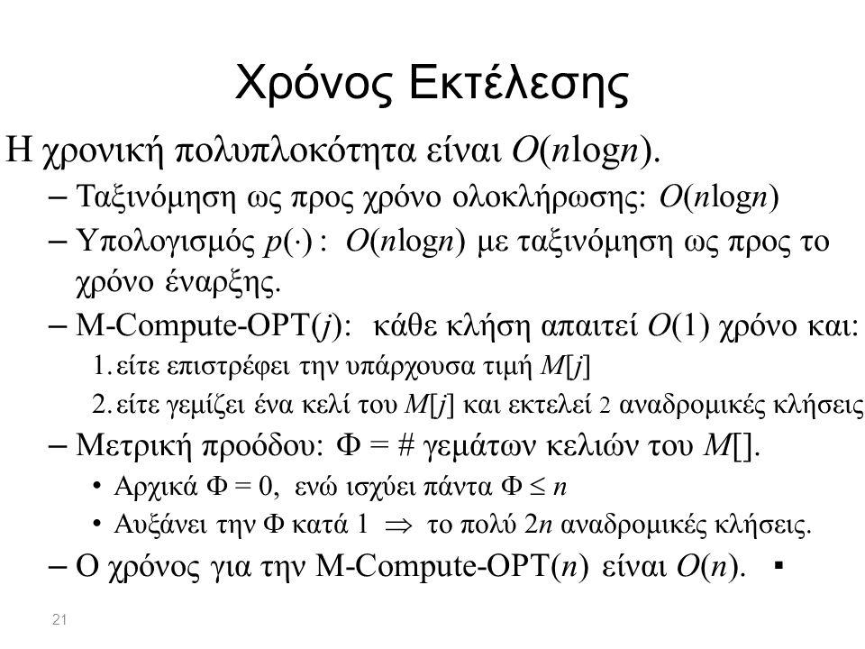 21 Χρόνος Εκτέλεσης Η χρονική πολυπλοκότητα είναι O(nlogn).