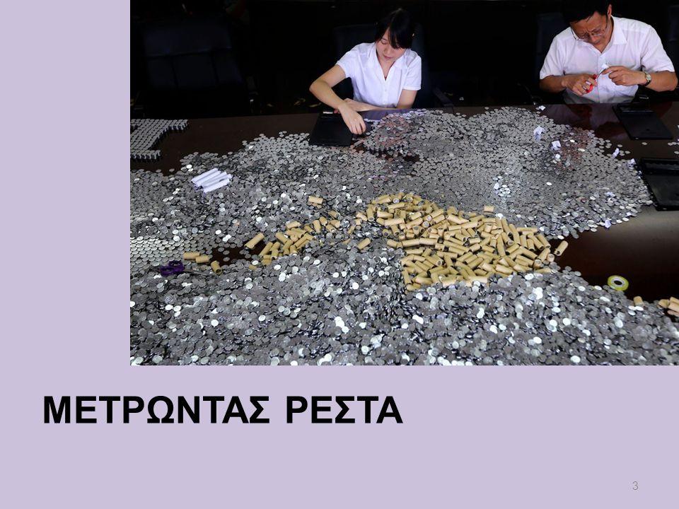 ΜΕΤΡΩΝΤΑΣ ΡΕΣΤΑ 3