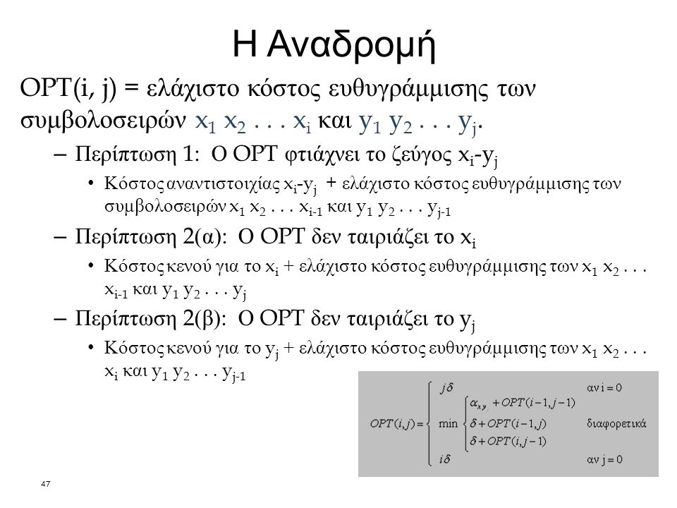 47 Η Αναδρομή OPT(i, j) = ελάχιστο κόστος ευθυγράμμισης των συμβολοσειρών x 1 x 2...