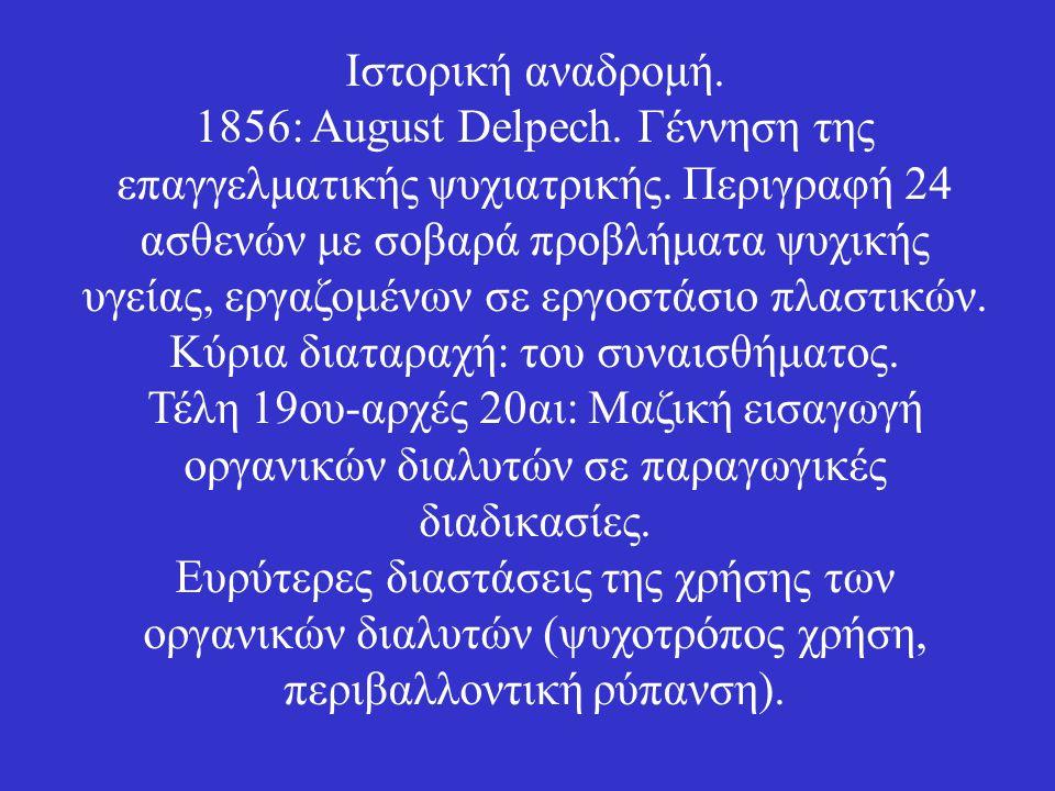 Ιστορική αναδρομή. 1856: August Delpech. Γέννηση της επαγγελματικής ψυχιατρικής. Περιγραφή 24 ασθενών με σοβαρά προβλήματα ψυχικής υγείας, εργαζομένων