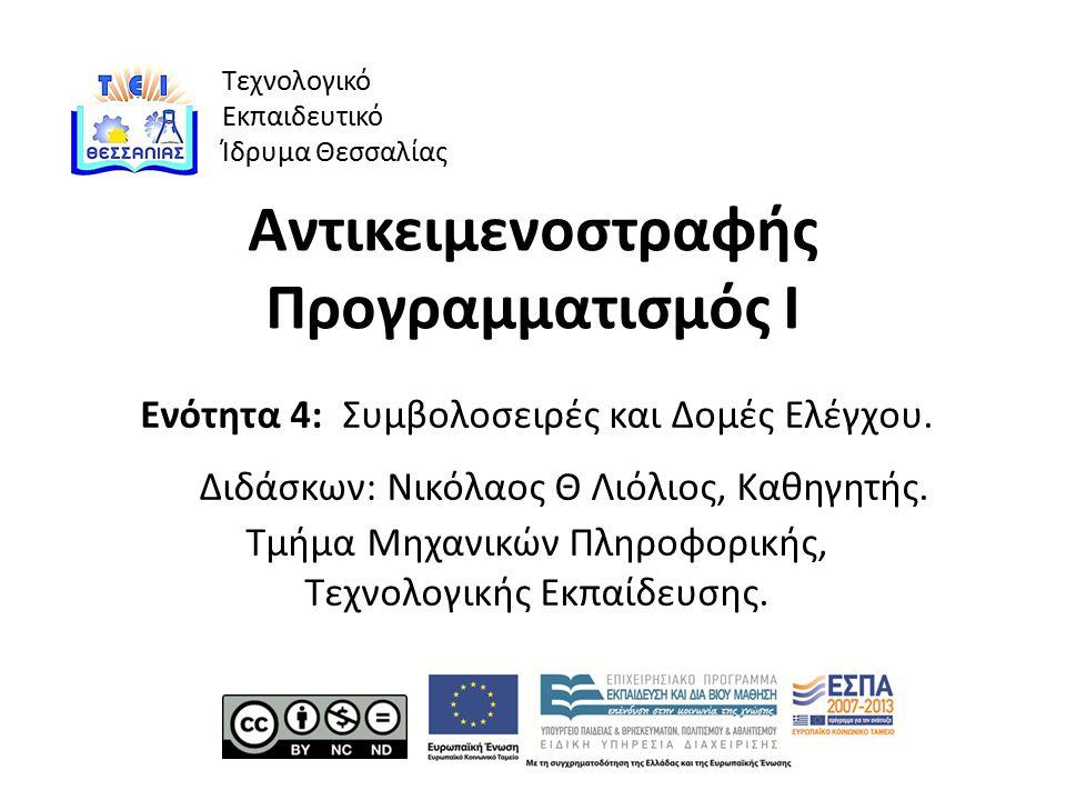 Τεχνολογικό Εκπαιδευτικό Ίδρυμα Θεσσαλίας Αντικειμενοστραφής Προγραμματισμός Ι Ενότητα 4: Συμβολοσειρές και Δομές Ελέγχου.