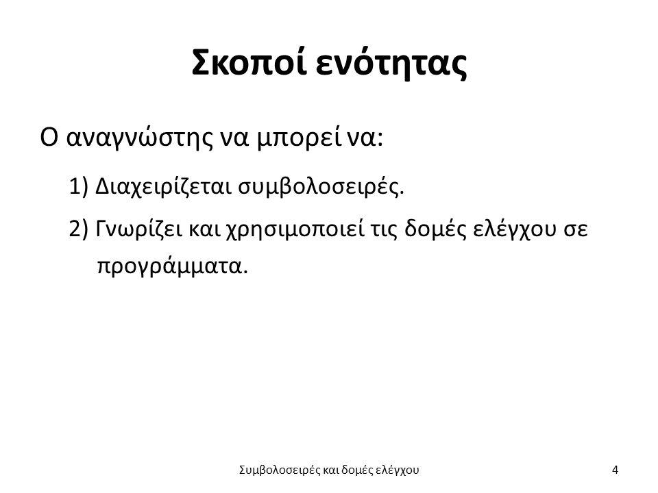 Σκοποί ενότητας Ο αναγνώστης να μπορεί να: 1) Διαχειρίζεται συμβολοσειρές.