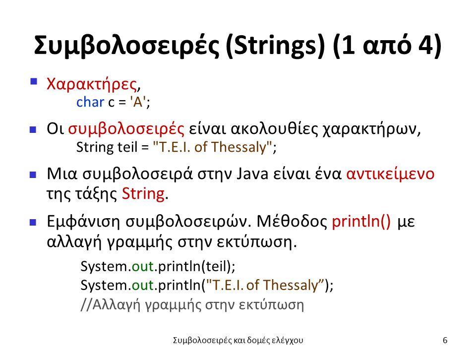 Συμβολοσειρές (Strings) (1 από 4)  Χαρακτήρες, char c = A ; Οι συμβολοσειρές είναι ακολουθίες χαρακτήρων, String teil = T.E.I.