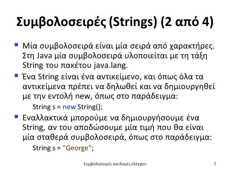 Συμβολοσειρές (Strings) (2 από 4)  Μία συμβολοσειρά είναι μία σειρά από χαρακτήρες.