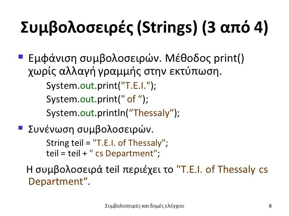 Συμβολοσειρές (Strings) (3 από 4)  Εμφάνιση συμβολοσειρών.