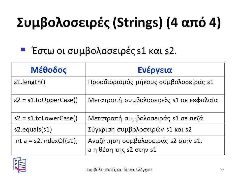 Συμβολοσειρές (Strings) (4 από 4)  Έστω οι συμβολοσειρές s1 και s2.