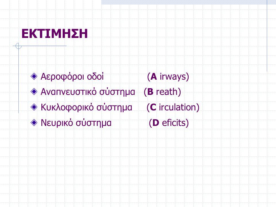 ΕΚΤΙΜΗΣΗ Αεροφόροι οδοί (A irways) Αναπνευστικό σύστημα (B reath) Κυκλοφορικό σύστημα (C irculation) Νευρικό σύστημα (D eficits)