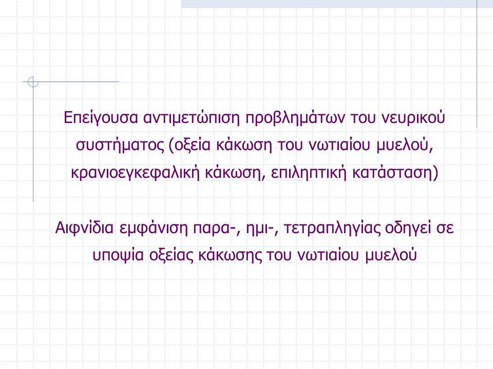 Σταθεροποίηση σπονδυλικής στήλης Αναλγησία (οπιοειδή) Ηρέμηση Ακινητοποίηση: > περιορισμός σε κλωβό > πρόσδεση σε φορείο
