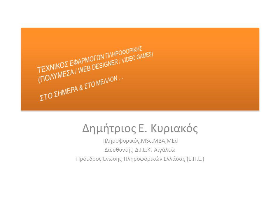Βασικές Επαγγελματικές Γνώσεις, Δεξιότητες και Ικανότητες Απαιτήσεις σε υλικά και πόρους για τη δημιουργία πολυμεσικής εφαρμογής.