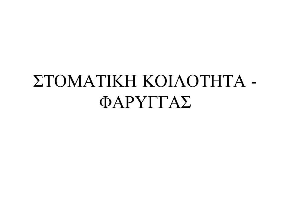 ΣΤΟΜΑΤΙΚΗ ΚΟΙΛΟΤΗΤΑ - ΦΑΡΥΓΓΑΣ