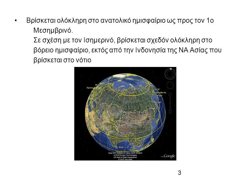 4 ΣΥΝΟΡΑ Στα δυτικά είναι ενωμένη με την ευρωπαϊκή χερσόνησο.
