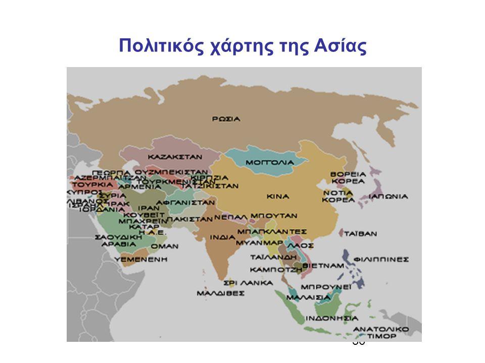 36 Πολιτικός χάρτης της Ασίας