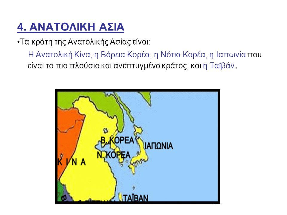 48 4. ΑΝΑΤΟΛΙΚΗ ΑΣΙΑ Τα κράτη της Ανατολικής Ασίας είναι: Η Ανατολική Κίνα, η Βόρεια Κορέα, η Νότια Κορέα, η Ιαπωνία που είναι το πιο πλούσιο και ανεπ