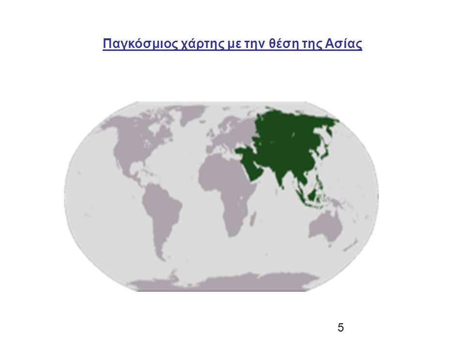5 Παγκόσμιος χάρτης με την θέση της Ασίας