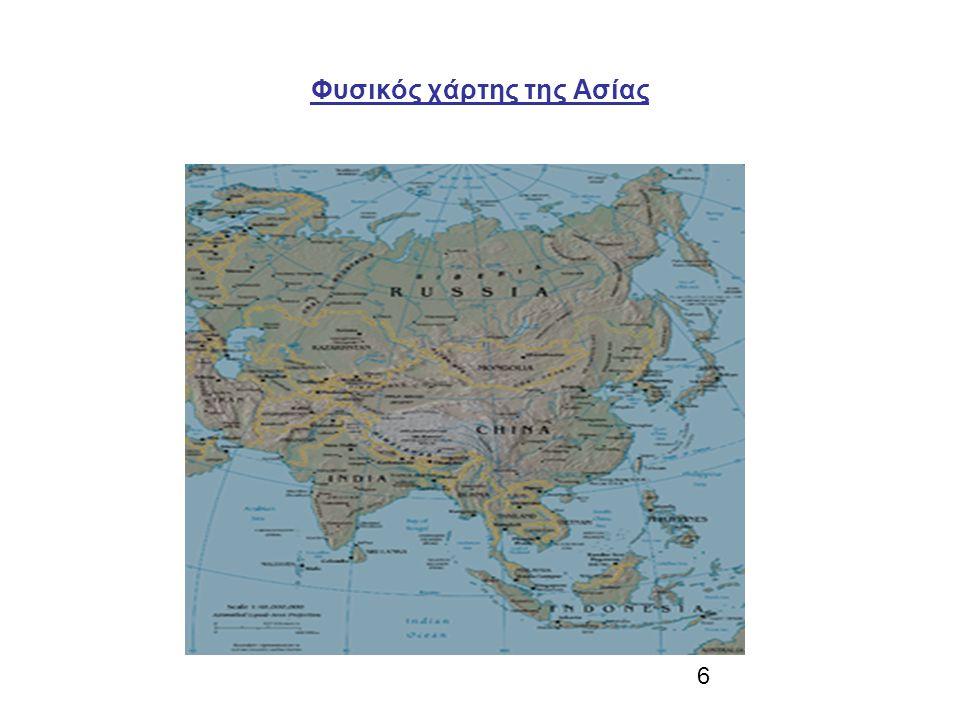 37 ΠΕΡΙΟΧΕΣ ΤΗΣ ΑΣΙΑΣ Την Ασία τη χωρίζουμε σε έξι περιοχές.