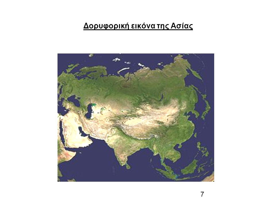 38 Περιοχές της Ασίας