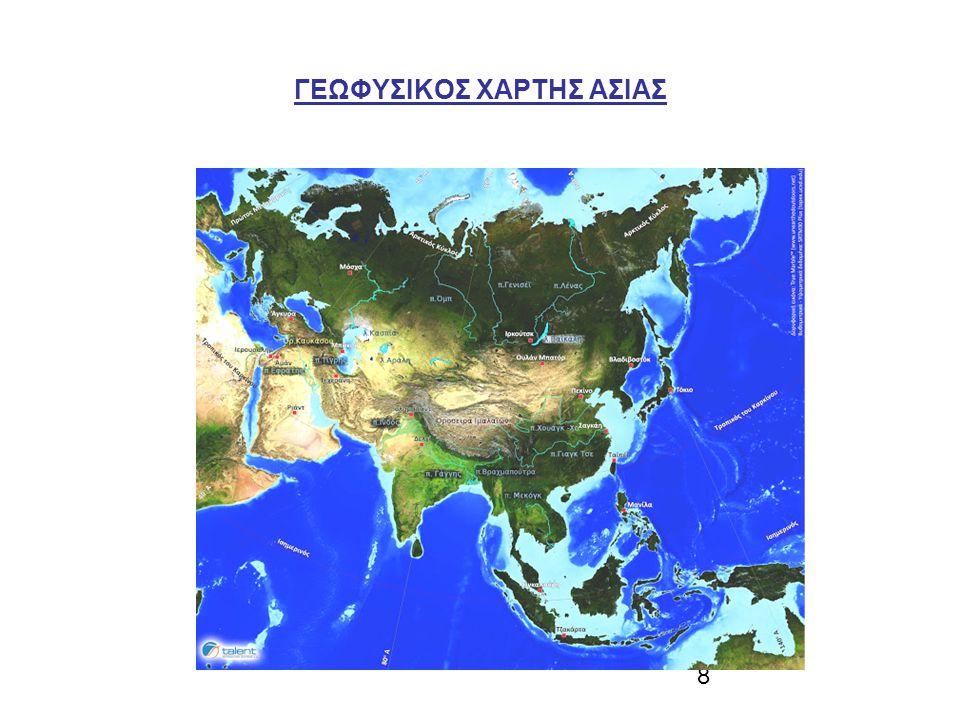 9 ΜΟΡΦΟΛΟΓΙΚΑ ΣΤΟΙΧΕΙΑ Η Ασία είναι η ήπειρος με τα περισσότερα νησιά και τις περισσότερες χερσονήσους.
