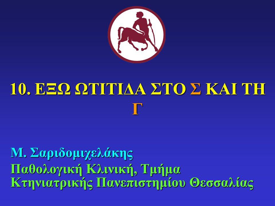 Μ. Σαριδομιχελάκης Παθολογική Κλινική, Τμήμα Κτηνιατρικής Πανεπιστημίου Θεσσαλίας 10. ΕΞΩ ΩΤΙΤΙΔΑ ΣΤΟ Σ ΚΑΙ ΤΗ Γ