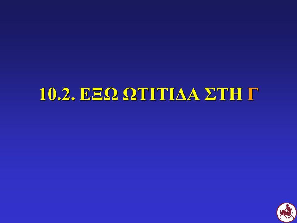 10.2. ΕΞΩ ΩΤΙΤΙΔΑ ΣΤΗ Γ