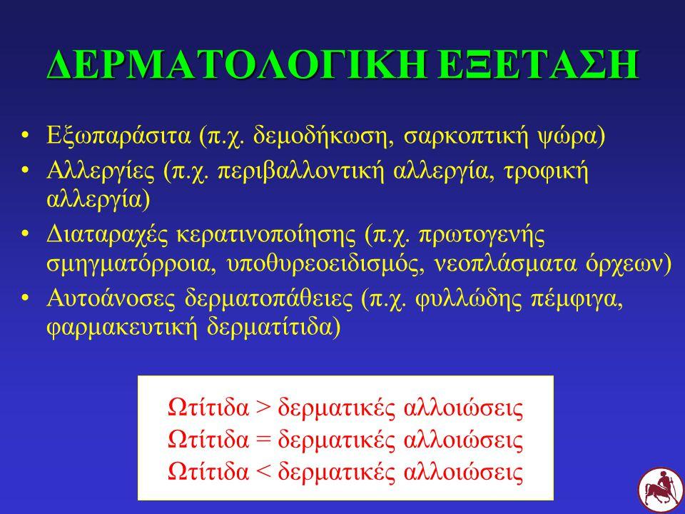 ΔΕΡΜΑΤΟΛΟΓΙΚΗ ΕΞΕΤΑΣΗ Εξωπαράσιτα (π.χ. δεμοδήκωση, σαρκοπτική ψώρα) Αλλεργίες (π.χ. περιβαλλοντική αλλεργία, τροφική αλλεργία) Διαταραχές κερατινοποί