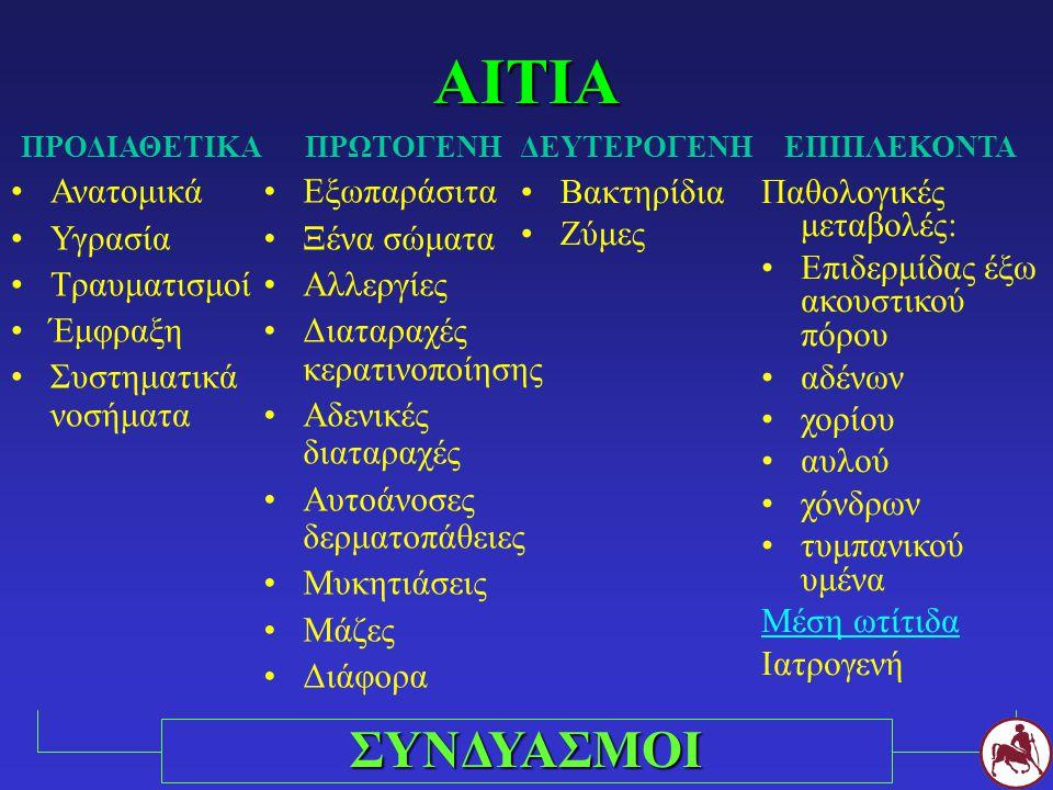 ΔΕΡΜΑ ΑΚΟΥΣΤΙΚΟΥ ΠΟΡΟΥ Ερύθημα: μόνο στην κάθετη μοίρα + απουσία εξιδρώματος = αλλεργική ωτίτιδα Οίδημα Λειχηνοποίηση Διαβρώσεις, έλκη: Gram-, φαρμακευτική δερματίτιδα, ανοσολογικές δερματοπάθειες, νεοπλάσματα, Candida Κύστεις διατεταμένοι κυψελιδοπαραγωγοί αδένες