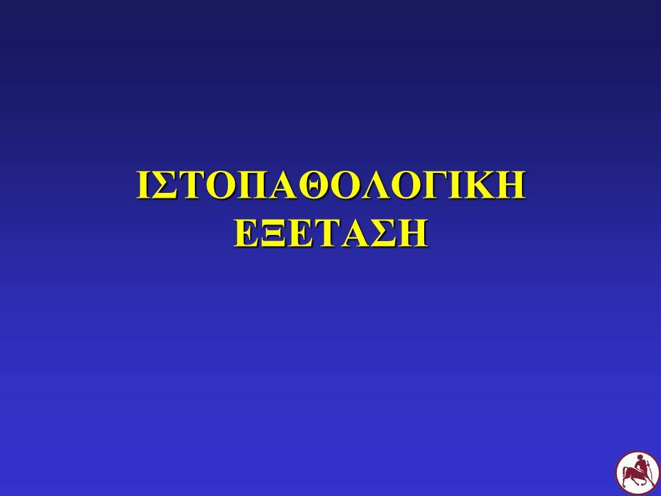 ΙΣΤΟΠΑΘΟΛΟΓΙΚΗ ΕΞΕΤΑΣΗ