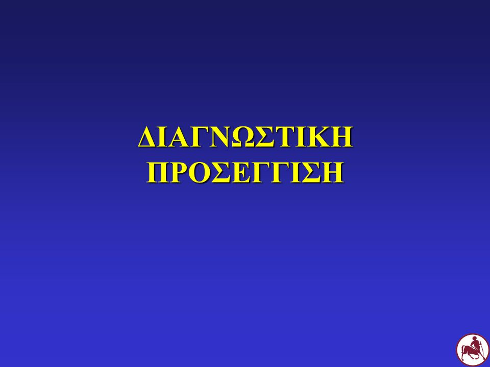 ΔΙΑΓΝΩΣΤΙΚΗ ΠΡΟΣΕΓΓΙΣΗ