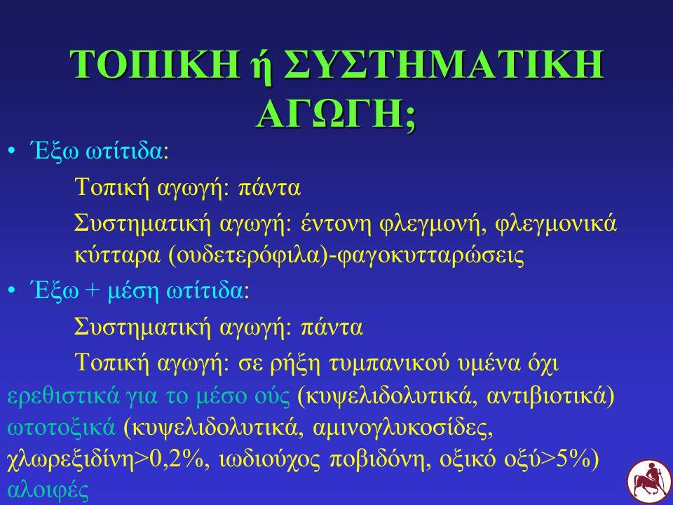 Έξω ωτίτιδα: Τοπική αγωγή: πάντα Συστηματική αγωγή: έντονη φλεγμονή, φλεγμονικά κύτταρα (ουδετερόφιλα)-φαγοκυτταρώσεις Έξω + μέση ωτίτιδα: Συστηματική