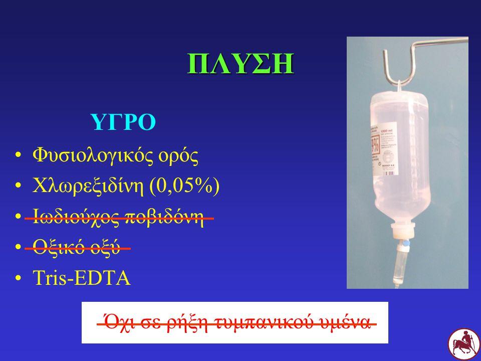ΠΛΥΣΗ ΥΓΡΟ Φυσιολογικός ορός Χλωρεξιδίνη (0,05%) Ιωδιούχος ποβιδόνη Οξικό οξύ Tris-EDTA Όχι σε ρήξη τυμπανικού υμένα