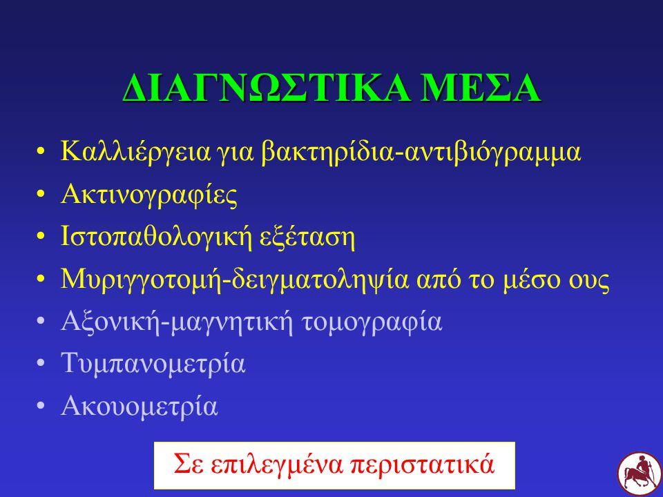ΣΥΣΤΗΜΑΤΙΚΑ ΑΝΤΙΜΙΚΡΟΒΙΑΚΑ Τριμεθοπρίμη-σουλφαδιαζίνη (25 mg/Kg BID, PO) Ορμεθοπρίμη-σουλφαδιμεθοξίνη (25 mg/Kg SID, PO) Κλινδαμυκίνη (11 mg/Kg BID, PO) Χλωραμφενικόλη (50 mg/Kg TID, PO) Τικαρσιλλίνη-κλαβουλανικό (15-40 mg/Kg TID, IV) Αμοξυκιλλίνη-κλαβουλανικό (22 mg/Kg BID, PO) Καρβενικιλλίνη (15-20 mg/Kg TID, IV) Γενταμυκίνη (5-10 mg/Kg SID, SC ή IM) Αμικασίνη (10-15 mg/Kg SID, SC)