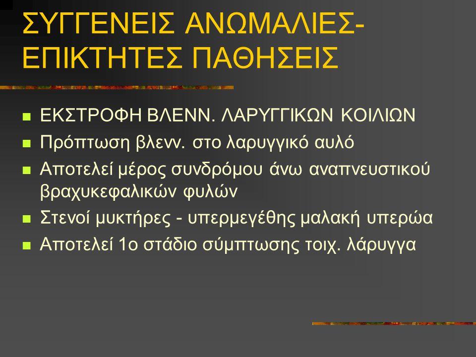 Θεραπεία: α) συντηρητική: σε ζώα με ασυμπτωματική νόσο→ περιορισμένη δραστηριότητα, έλεγχος σ.β.