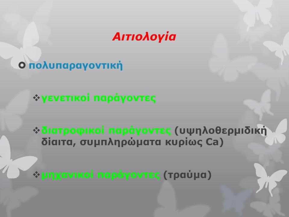 Δυσπλασία της άρθρωσης του αγκώνα 4 τύποι 1) κάταγμα της έσω κορωνοειδούς απόφυσης της ωλένης (53%)