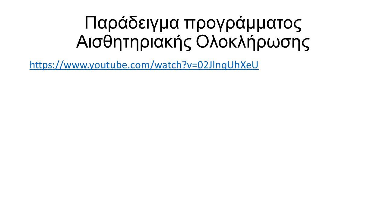 Παράδειγμα προγράμματος Αισθητηριακής Ολοκλήρωσης https://www.youtube.com/watch?v=02JlnqUhXeU