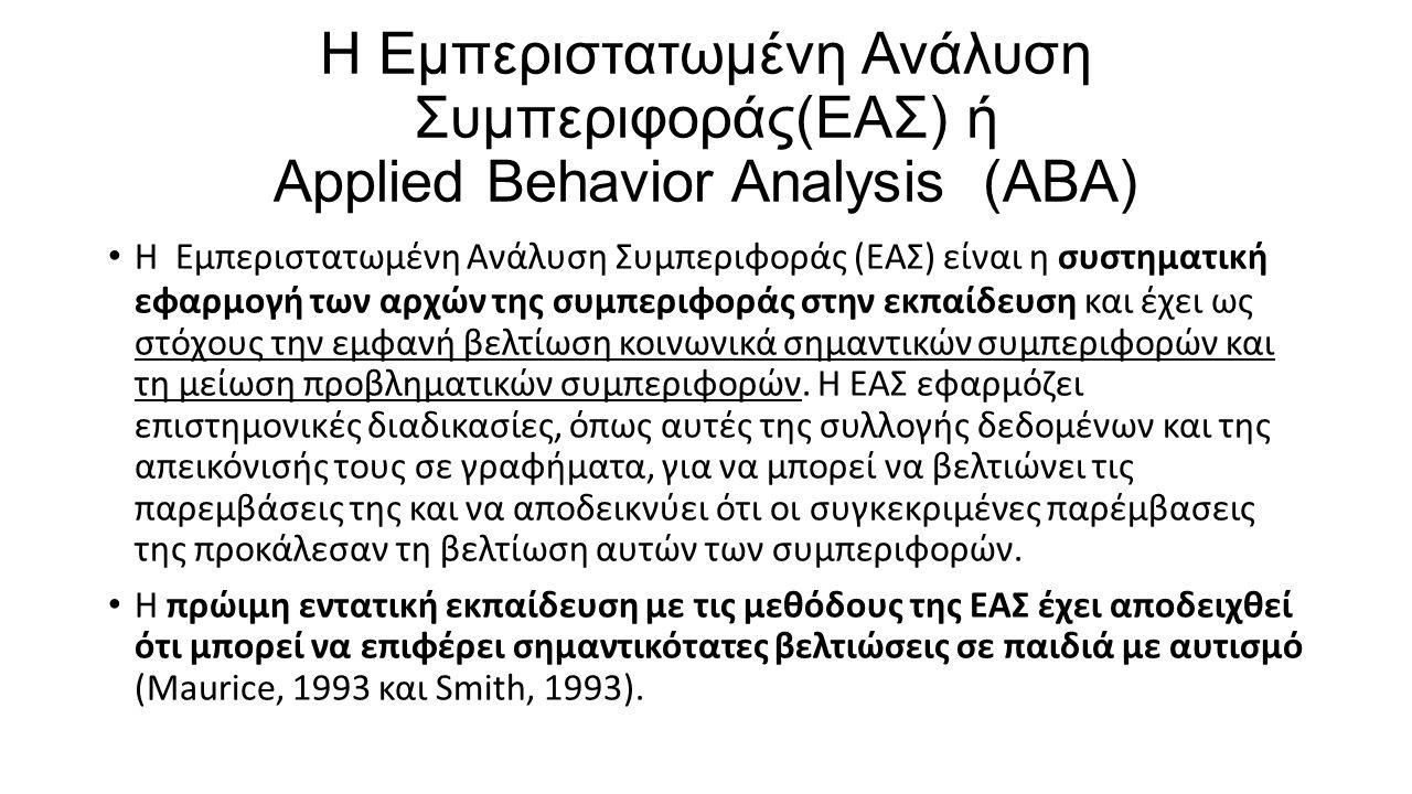 Η Εμπεριστατωμένη Ανάλυση Συμπεριφοράς(ΕΑΣ) ή Applied Behavior Analysis (ABA) Η Εμπεριστατωμένη Ανάλυση Συμπεριφοράς (ΕΑΣ) είναι η συστηματική εφαρμογ