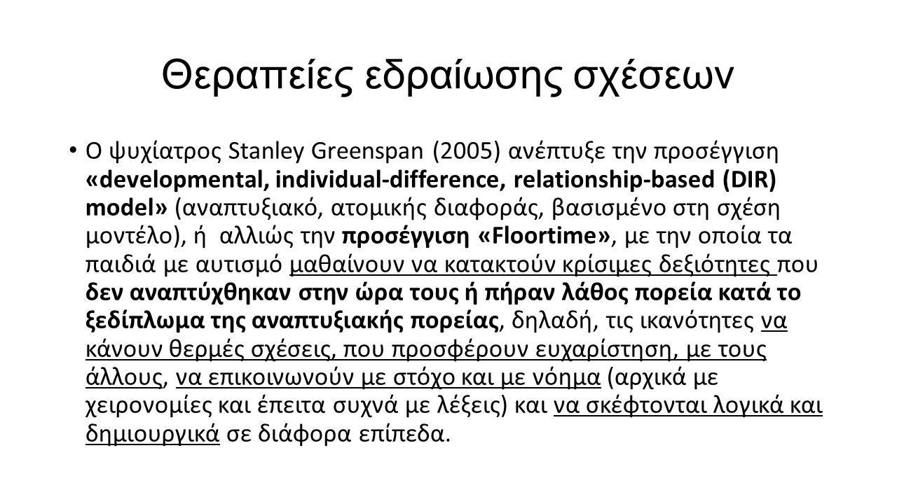 Θεραπείες εδραίωσης σχέσεων Ο ψυχίατρος Stanley Greenspan (2005) ανέπτυξε την προσέγγιση «developmental, individual-difference, relationship-based (DI