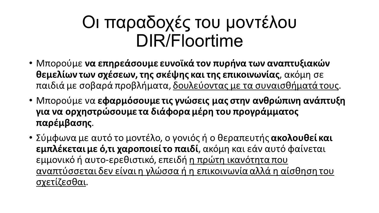 Οι παραδοχές του μοντέλου DIR/Floortime Μπορούμε να επηρεάσουμε ευνοϊκά τον πυρήνα των αναπτυξιακών θεμελίων των σχέσεων, της σκέψης και της επικοινων