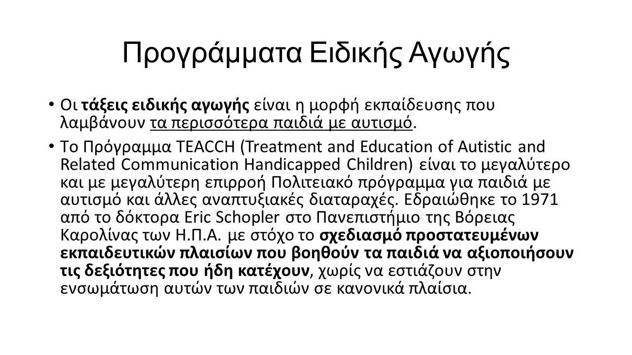 Προγράμματα Ειδικής Αγωγής Οι τάξεις ειδικής αγωγής είναι η μορφή εκπαίδευσης που λαμβάνουν τα περισσότερα παιδιά με αυτισμό. Τo Πρόγραμμα TEACCH (Tre