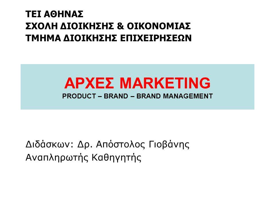 Μία μάρκα μπορεί να μεταφέρει μέχρι 4 επίπεδα μηνύματος: 1.Χαρακτηριστικά: Μία μάρκα φέρνει πρώτα στο νου μας ορισμένα χαρακτηριστικά προϊόντος.