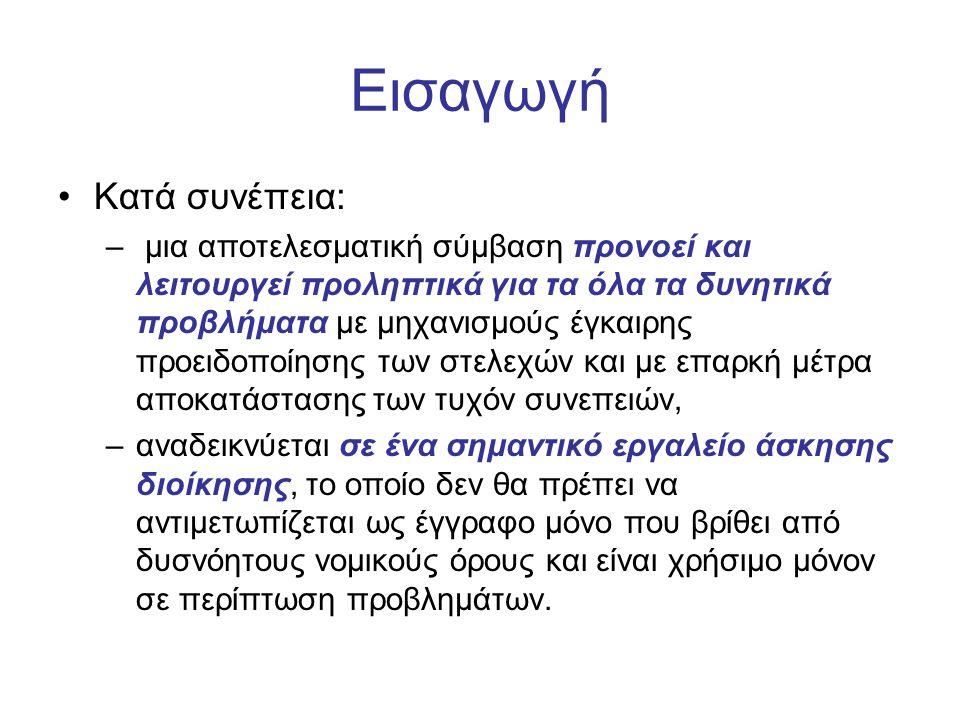 Εισαγωγή Στην Ελλάδα αλλά και στην πλειοψηφία των ευρωπαϊκών χωρών, το δίκαιο των συμβάσεων βασίζεται κατά κανόνα στο αστικό δίκαιο.
