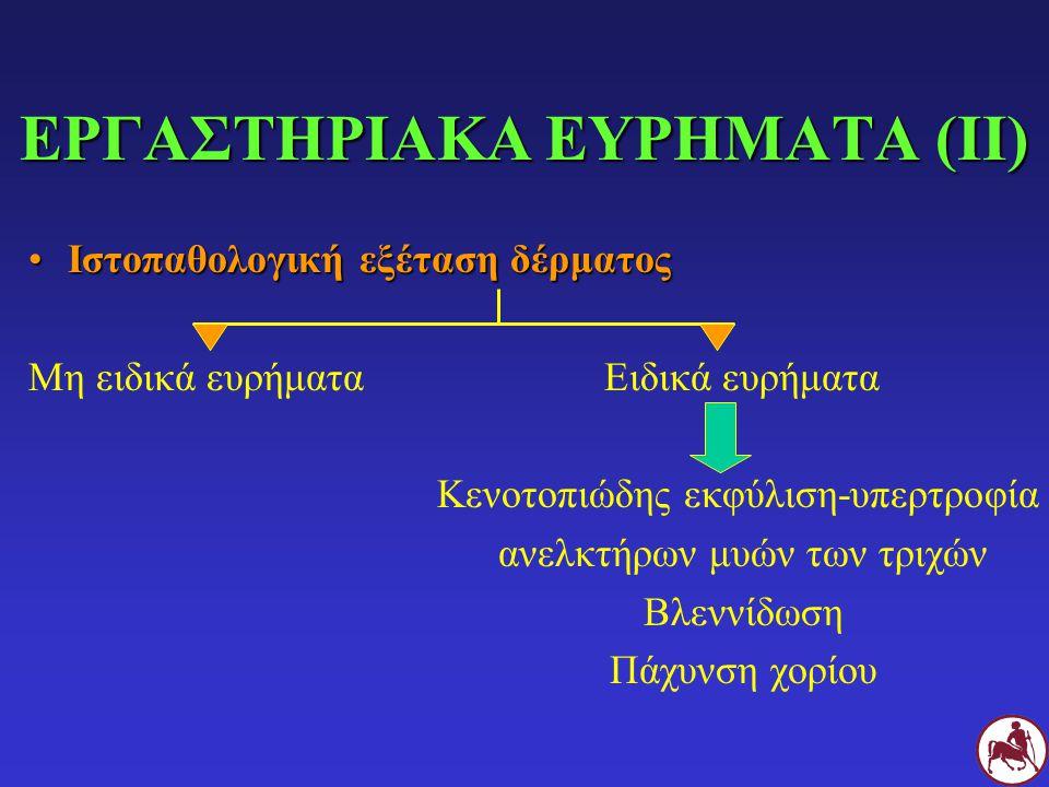 Ιστοπαθολογική εξέταση δέρματοςΙστοπαθολογική εξέταση δέρματος Μη ειδικά ευρήματα Ειδικά ευρήματα Κενοτοπιώδης εκφύλιση-υπερτροφία ανελκτήρων μυών των τριχών Βλεννίδωση Πάχυνση χορίου ΕΡΓΑΣΤΗΡΙΑΚΑ ΕΥΡΗΜΑΤΑ (ΙΙ)