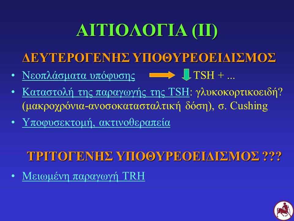 ΔΕΥΤΕΡΟΓΕΝΗΣ ΥΠΟΘΥΡΕΟΕΙΔΙΣΜΟΣ Νεοπλάσματα υπόφυσης TSH +... Καταστολή της παραγωγής της TSH: γλυκοκορτικοειδή? (μακροχρόνια-ανοσοκατασταλτική δόση), σ